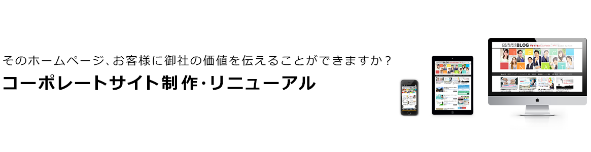 コーポーレートサイト制作・リニューアル