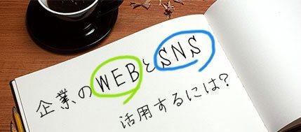 企業のWEBとSNS活用診断&研修