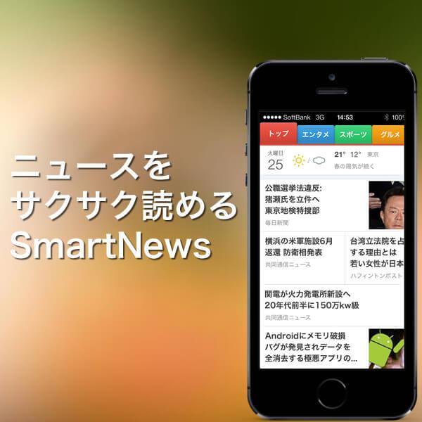 ニュースをサクサク読めるスマートニュース