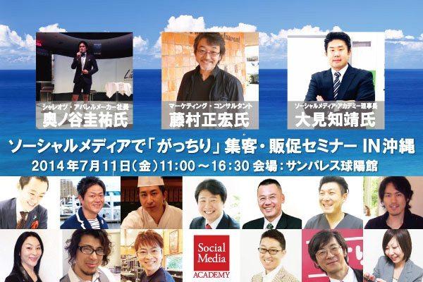 沖縄セミナー (3)