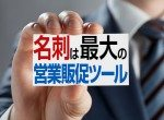 title_businesscard