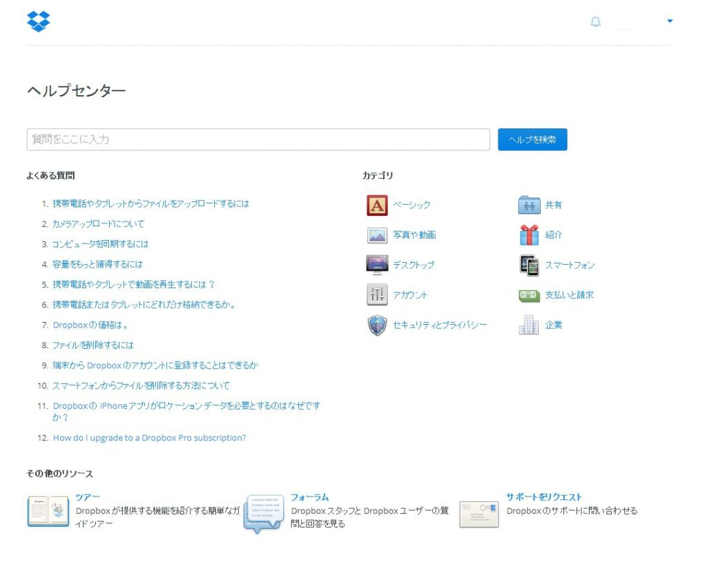 Dropbox_help