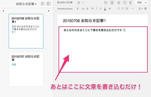 evernote_blog07_