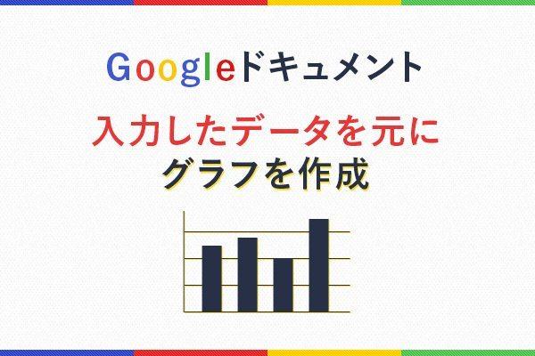 Googleドキュメント|入力したデータを元にグラフを作成