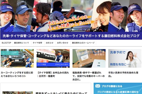 藤田燃料スタッフブログ