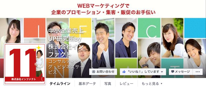 中小企業売上UP研究所by株式会社インファクト_🔊
