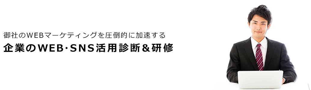企業のWEB・SNS活用診断&研修