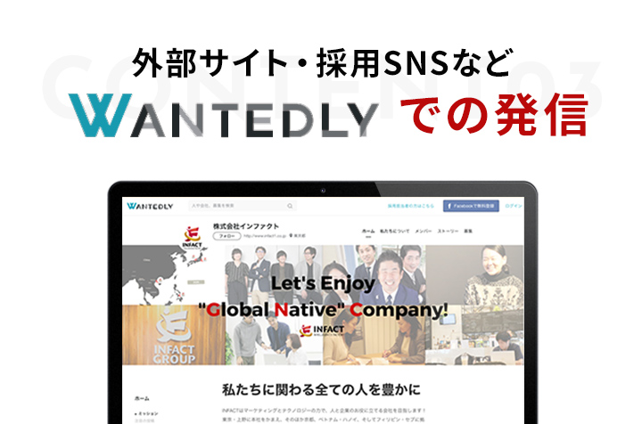 WANTEDLY発信
