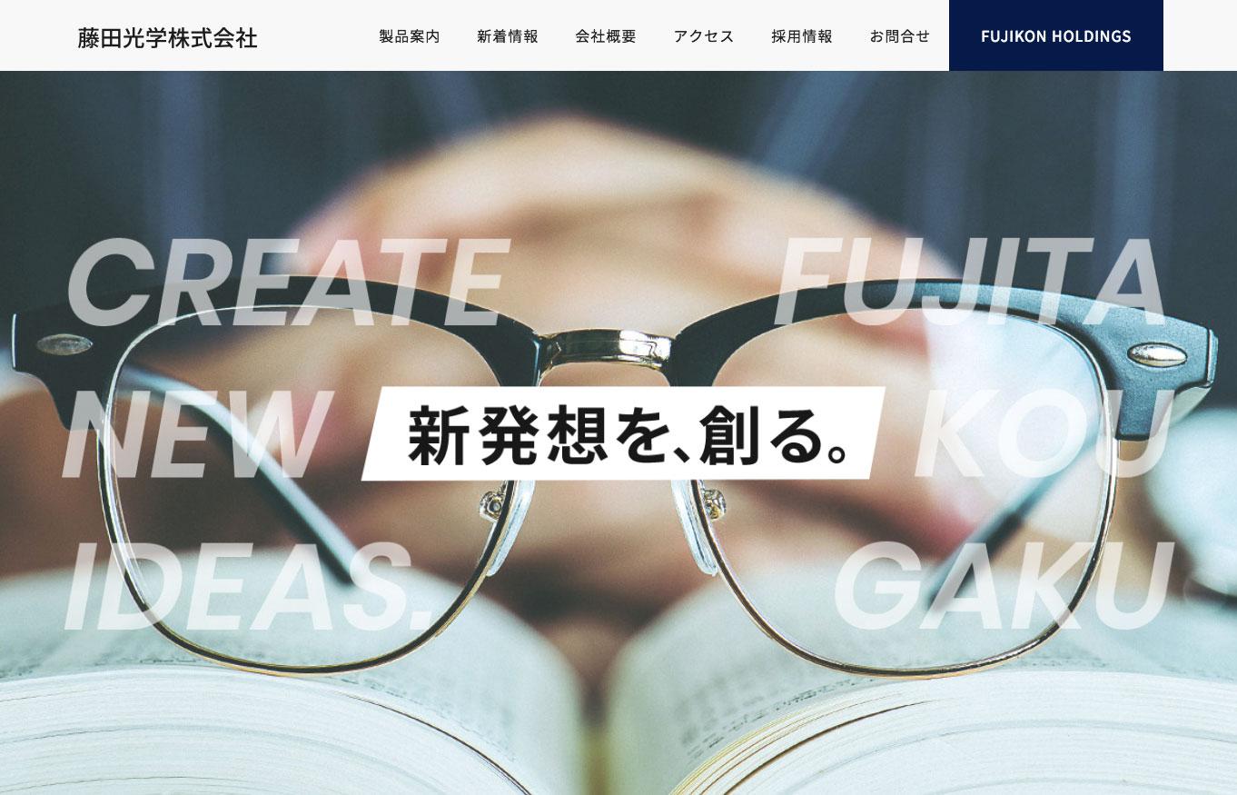 藤田光学株式会社