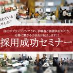 《京都開催 採用成功セミナー》WEBを活用して求めている人材を採用しませんか?