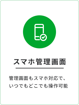 Smooth(スムース)勤怠のスマホ管理画面