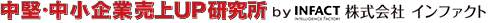 中堅中小企業売上UP研究所 by株式会社インファクト/