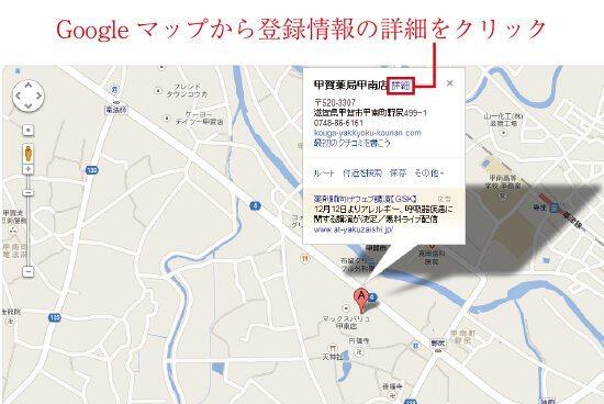 Googleマップから登録情報の詳細をクリック