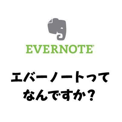 EVERNOTE(エバーノートってなんですか?)