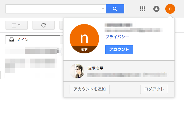 gmail_multi06