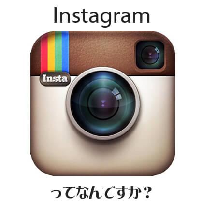 Instagramってなんですか?