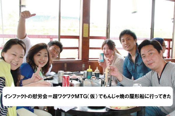 超ワクワクMTG01