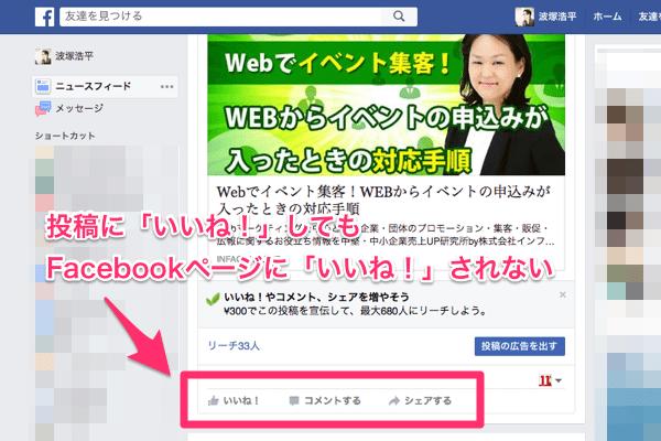 Facebook_newsfeed01