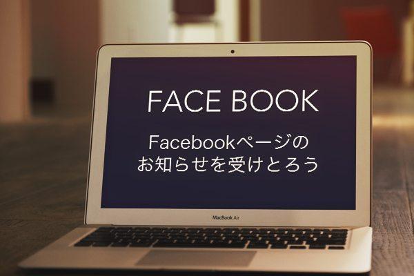 Facebookページのお知らせを受け取ろう