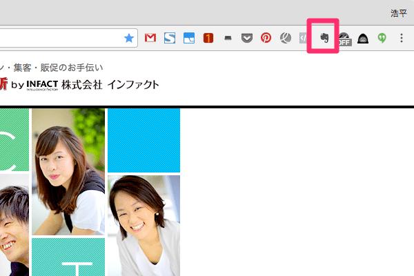 Evernote Webクリッパーを追加する