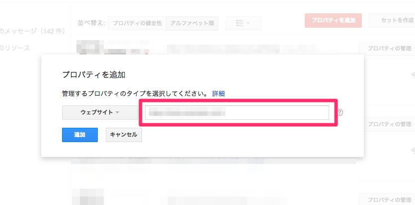 Search_Console_-_ホーム