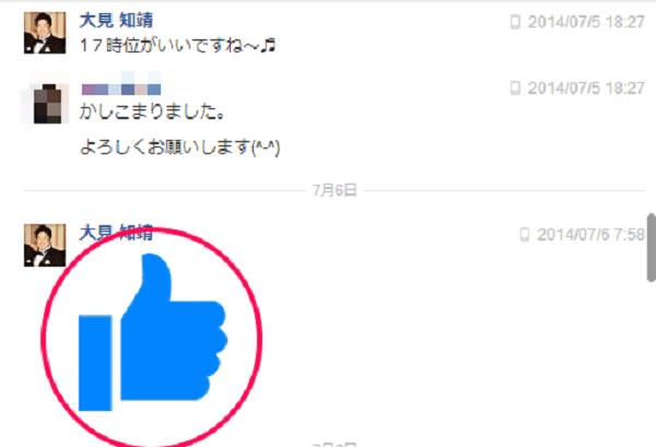 Facebookスタンプ4