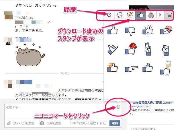Facebookスタンプ1