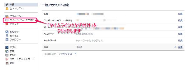 Facebookタグ付け2