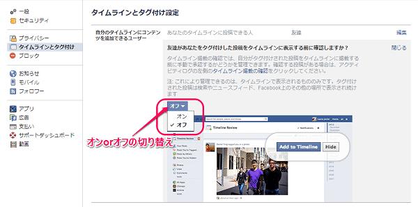 Facebookタグ付け4