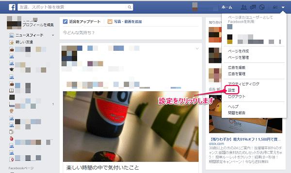 Facebookタグ付け1