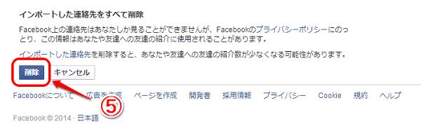 Facebook招待3