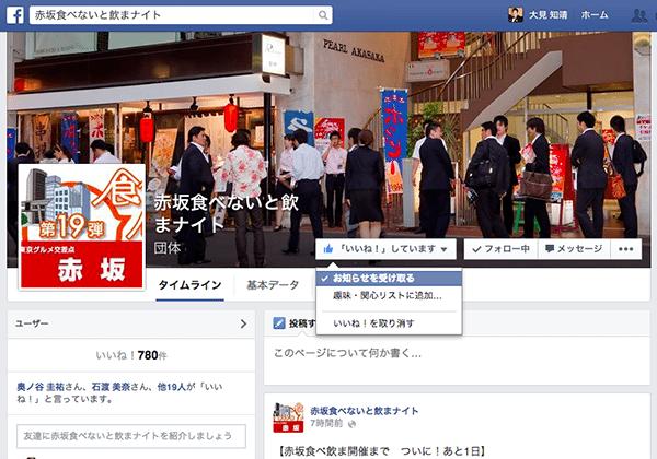 赤坂食べ飲まFacebook