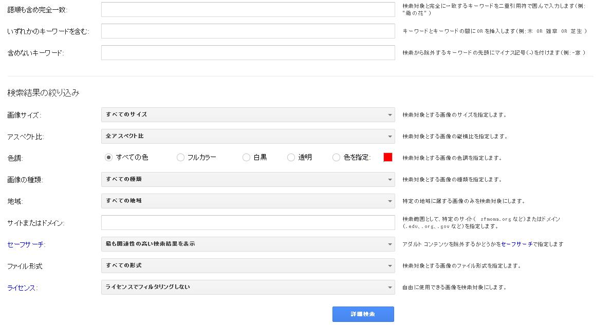 Google検索画面6