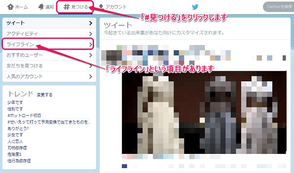 Twitterライフライン1