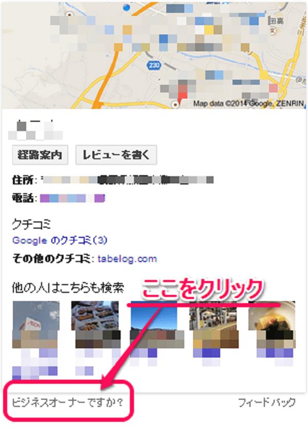 Google+ページ ローカルページ