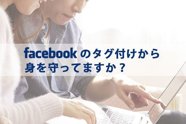 Facebookのタグ付け