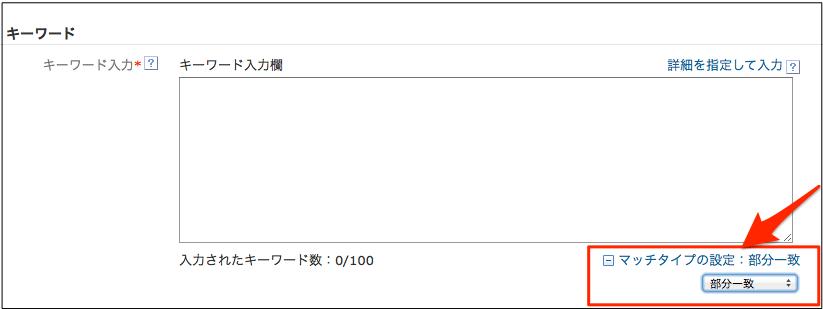 キーワード作成-_スポンサードサーチ_-_Yahoo_プロモーション広告_広告管理ツール