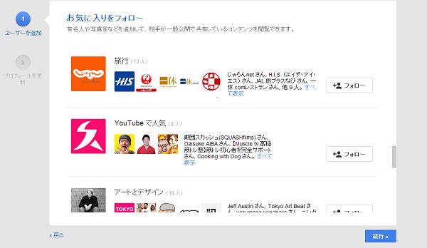 Google+登録6