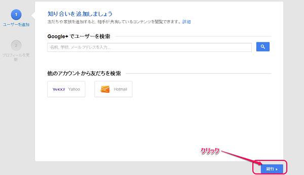Google+登録5
