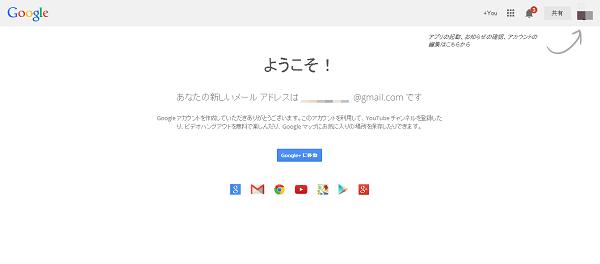 Google+登録4