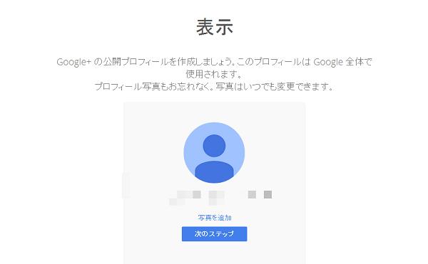 Google+登録3