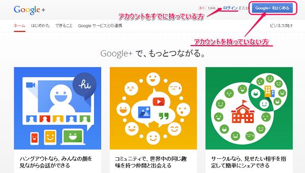 Google+スタート画面