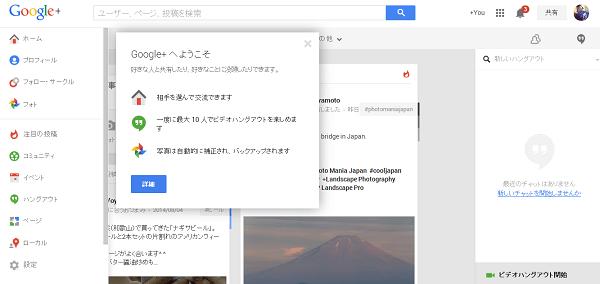 Google+登録9