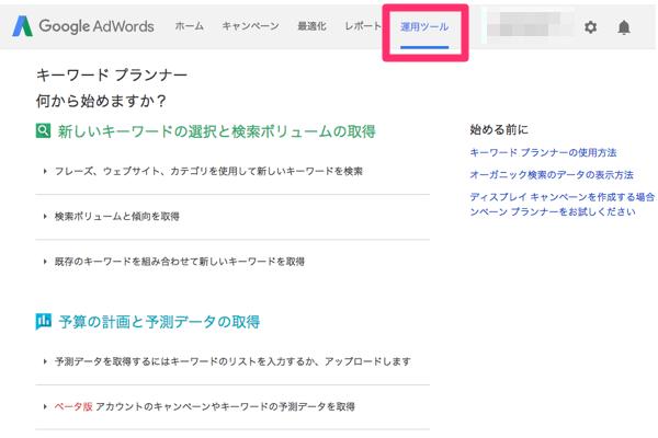 Google_AdWords_001_