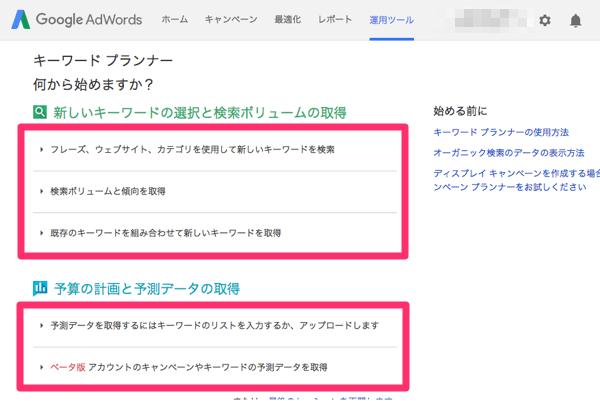 Google_AdWords_002_