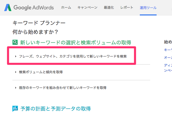 Google_AdWords_003