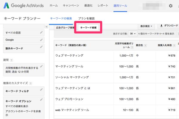 Google_AdWords_005