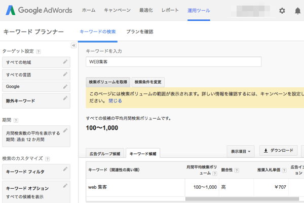 Google_AdWords_006