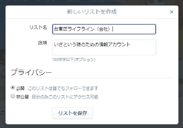 Twitterライフライン4