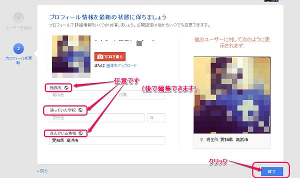 Google+登録8